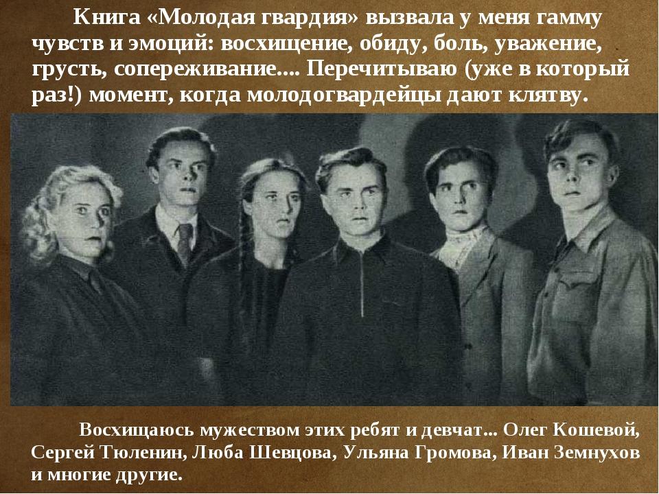 Ульяна Громова Презентация