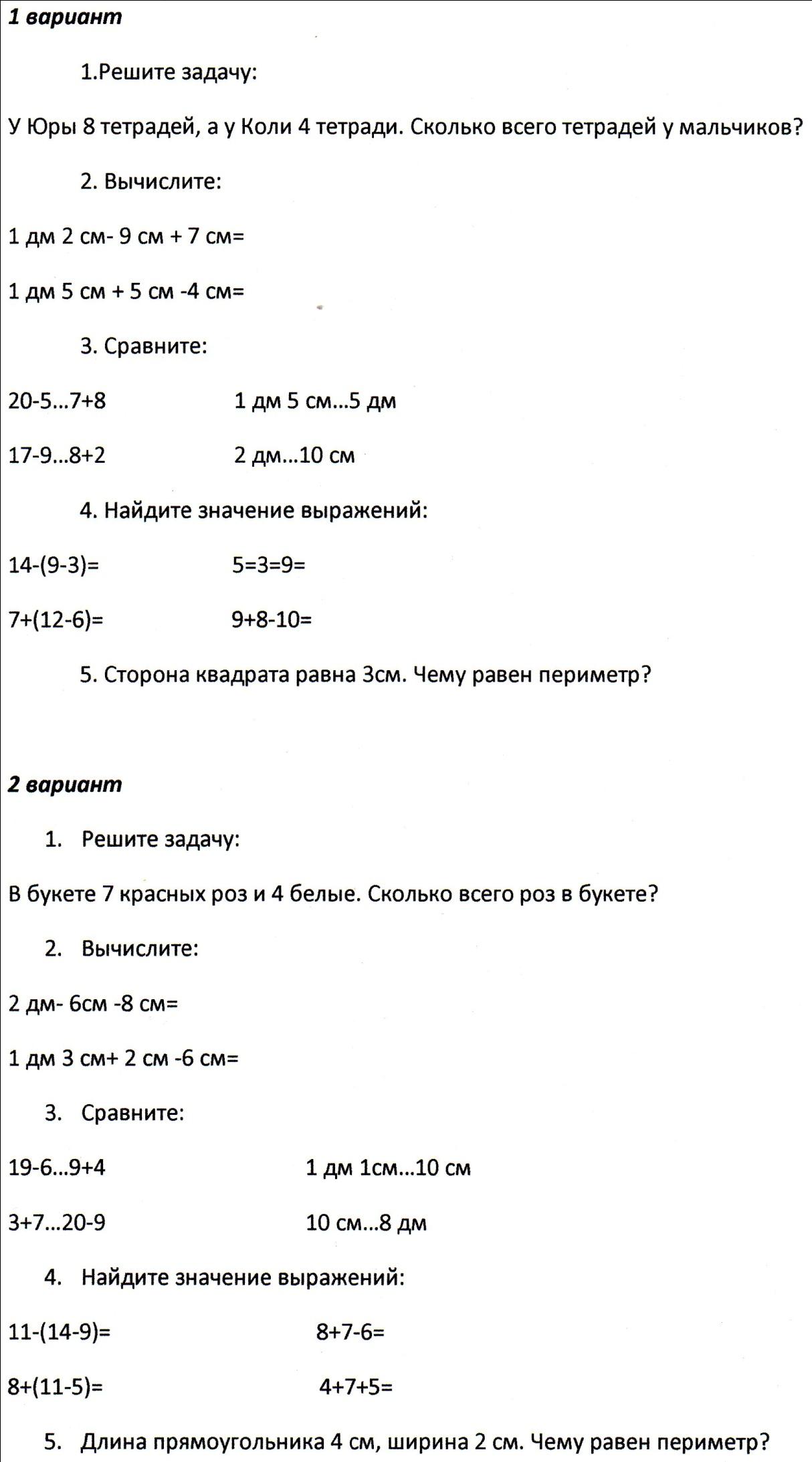 Математика класс Гейдман Банк контрольных работ по математике  hello html 1abf9f40 jpg