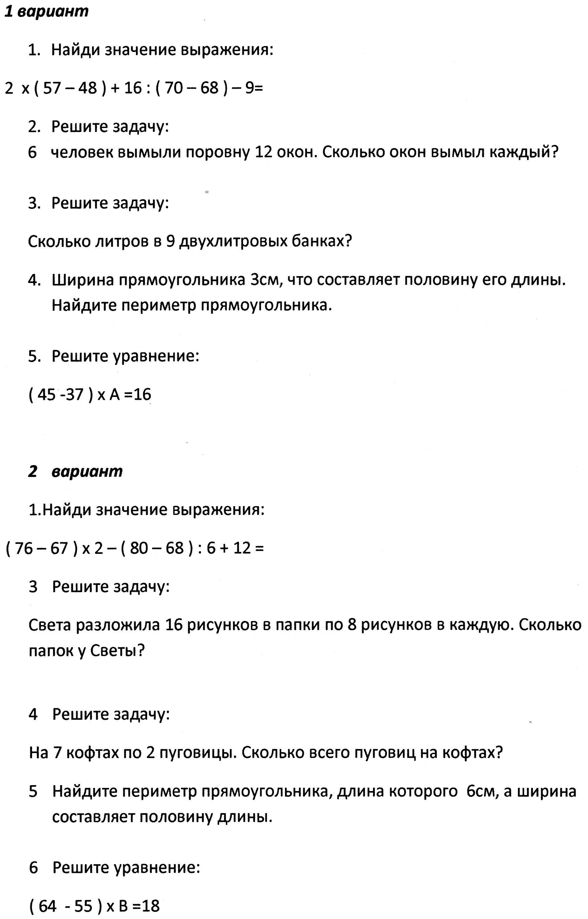 Контрольная работа по математике за 1 полугодие 2 класс гейдман