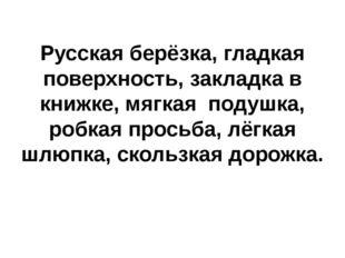 Русская берёзка, гладкая поверхность, закладка в книжке, мягкая подушка, робк