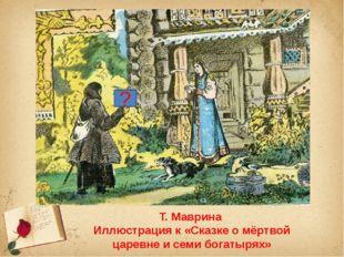 Т. Маврина Иллюстрация к «Сказке о мёртвой царевне и семи богатырях» ?