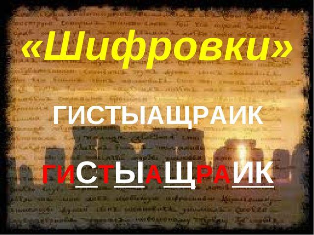 «Шифровки» ГИСТЫАЩРАИК ГИСТЫАЩРАИК