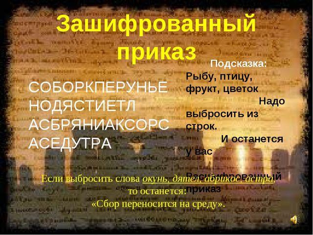 Зашифрованный приказ СОБОРКПЕРУНЬЕ НОДЯСТИЕТЛ АСБРЯНИАКСОРС АСЕДУТРА Подсказ...
