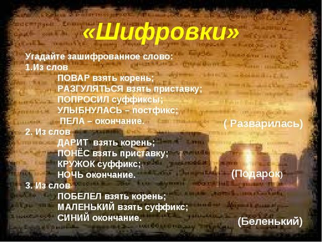«Шифровки» Угадайте зашифрованное слово: Из слов ПОВАР взять корень; РАЗГУЛЯ...