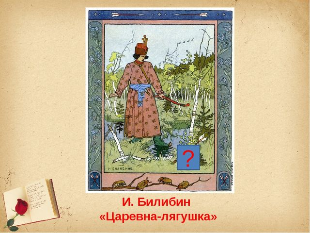 И. Билибин «Царевна-лягушка» ?