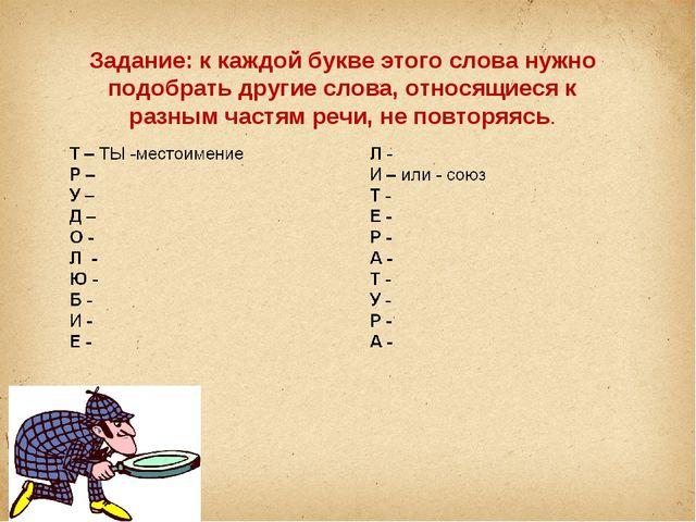 Задание:к каждой букве этого слова нужно подобрать другие слова, относящиеся...