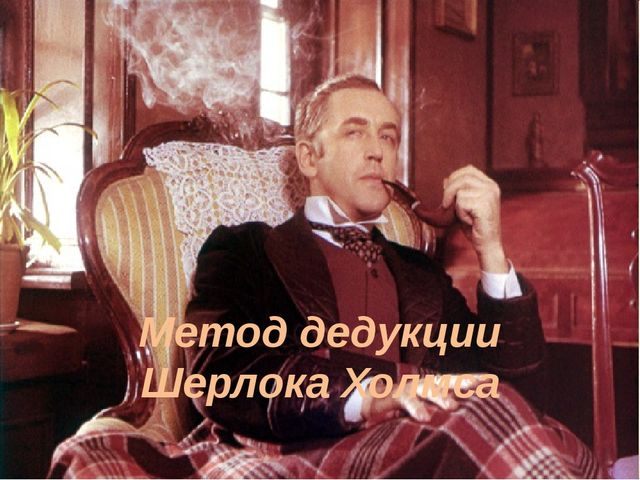 Метод дедукции Шерлока Холмса
