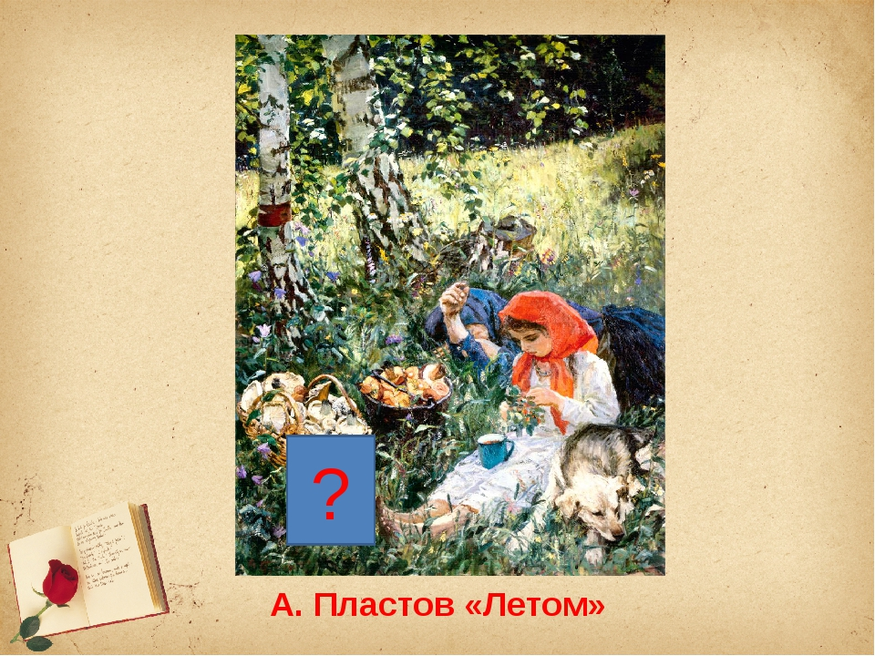 А. Пластов «Летом» ?