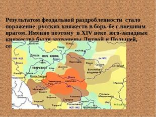 Результатом феодальной раздробленности стало поражение русских княжеств в б