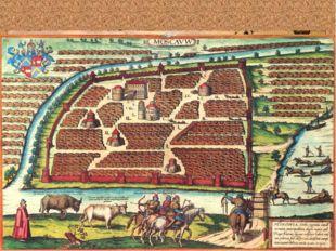 Москва 16-17 век