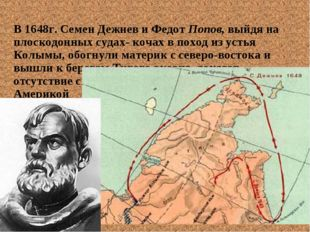 В 1648г. Семен Дежнев и Федот Попов, выйдя на плоскодонных судах- кочах в пох