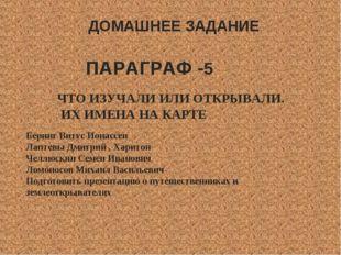ДОМАШНЕЕ ЗАДАНИЕ Беринг Витус Ионассен Лаптевы Дмитрий , Харитон Челлюскин Се