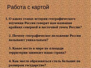 О каких этапах истории географического изучения России говорят нам названия к
