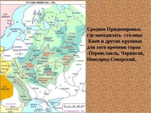 Среднее Приднепровье, где находилась столица Киев и другие крупные для тог