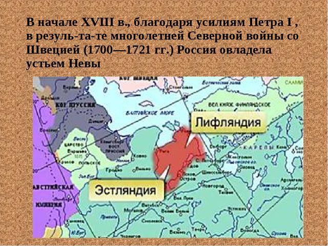 В начале XVIII в., благодаря усилиям Петра I , в результате многолетней Сев...