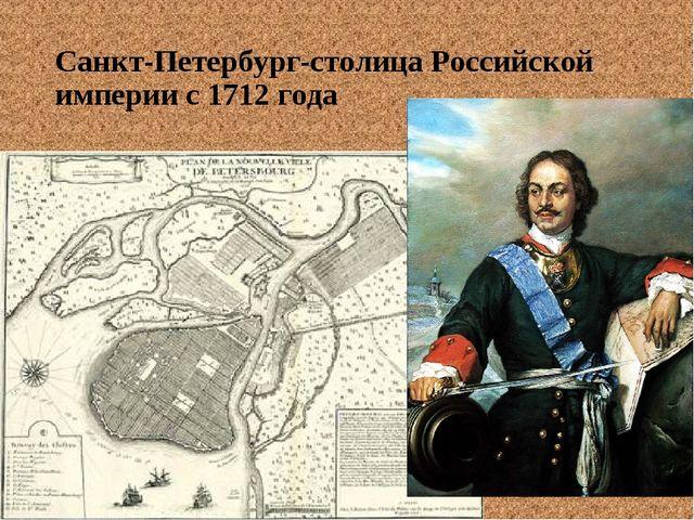 Санкт-Петербург-столица Российской империи с 1712 года