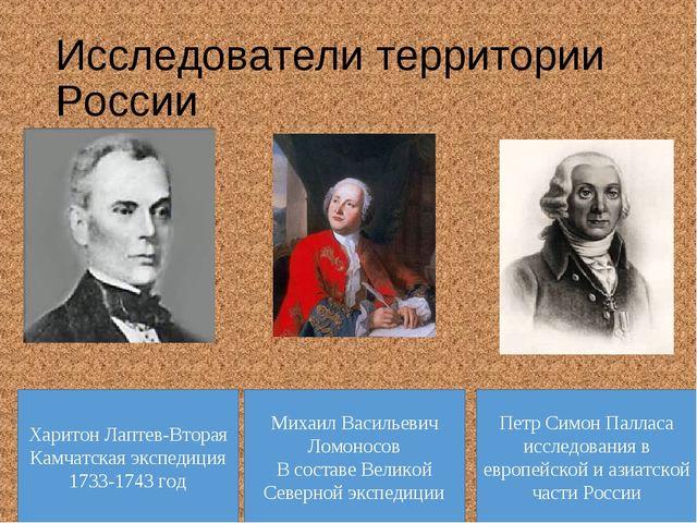 Исследователи территории России Харитон Лаптев-Вторая Камчатская экспедиция 1...