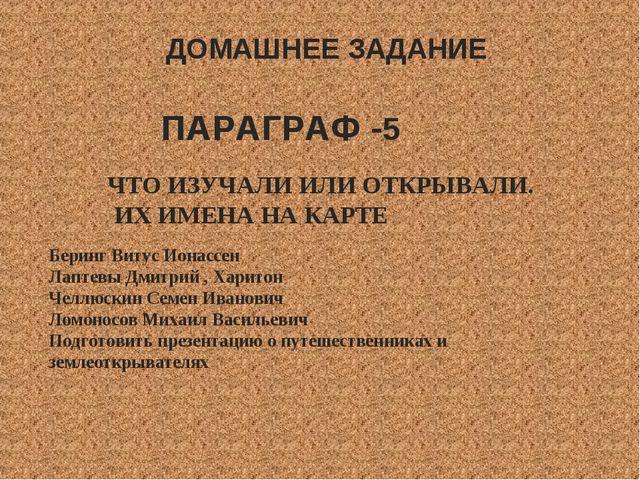 ДОМАШНЕЕ ЗАДАНИЕ Беринг Витус Ионассен Лаптевы Дмитрий , Харитон Челлюскин Се...