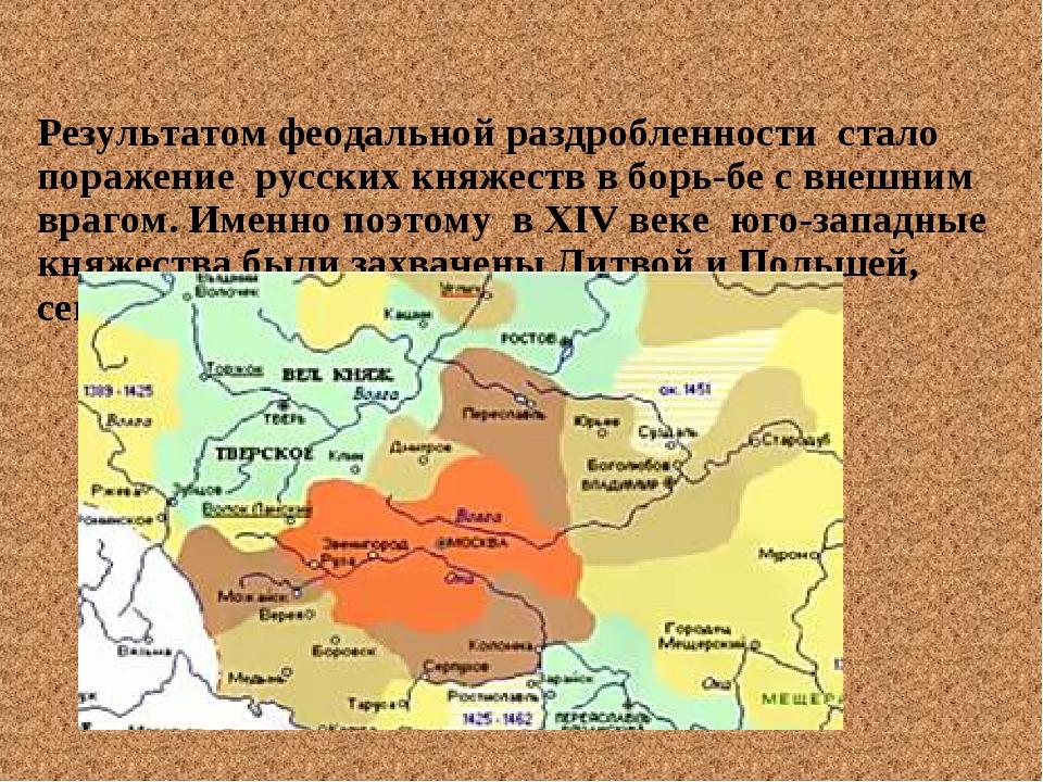 Результатом феодальной раздробленности стало поражение русских княжеств в б...