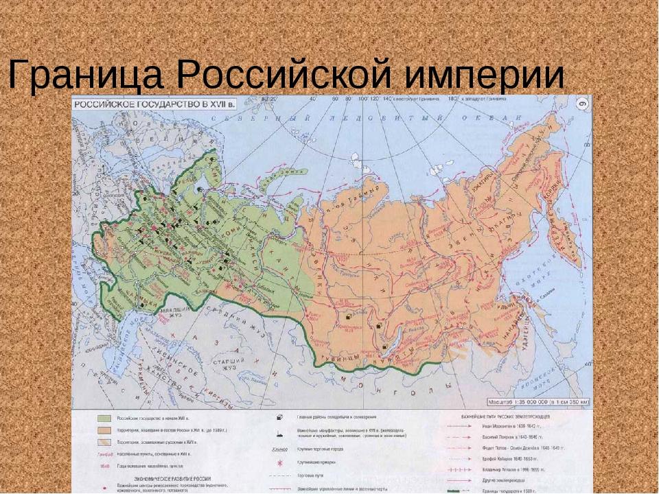 Граница Российской империи