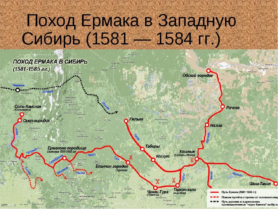 Поход Ермака в Западную Сибирь (1581 — 1584 гг.)
