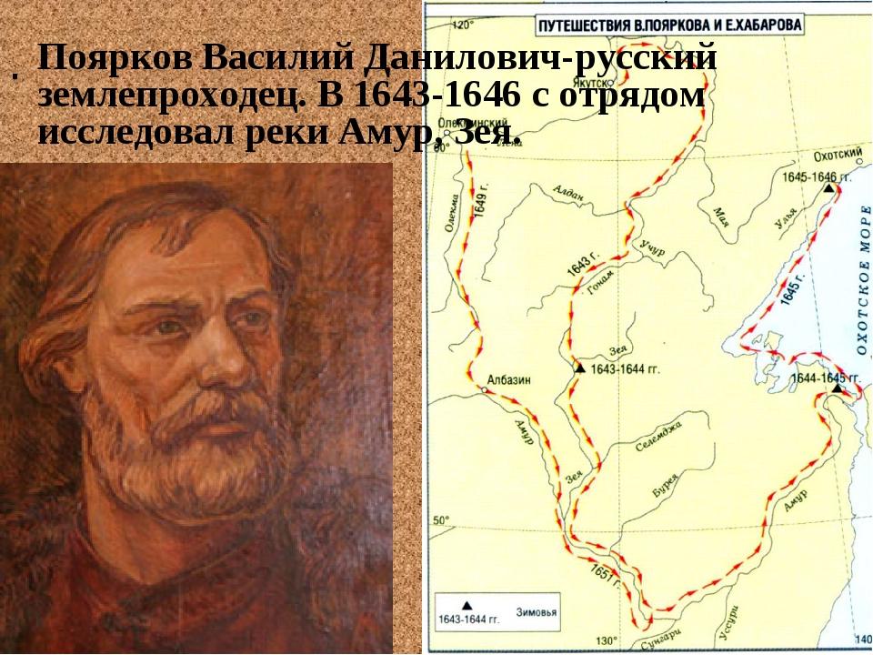 . Поярков Василий Данилович-русский землепроходец. В 1643-1646 с отрядом иссл...