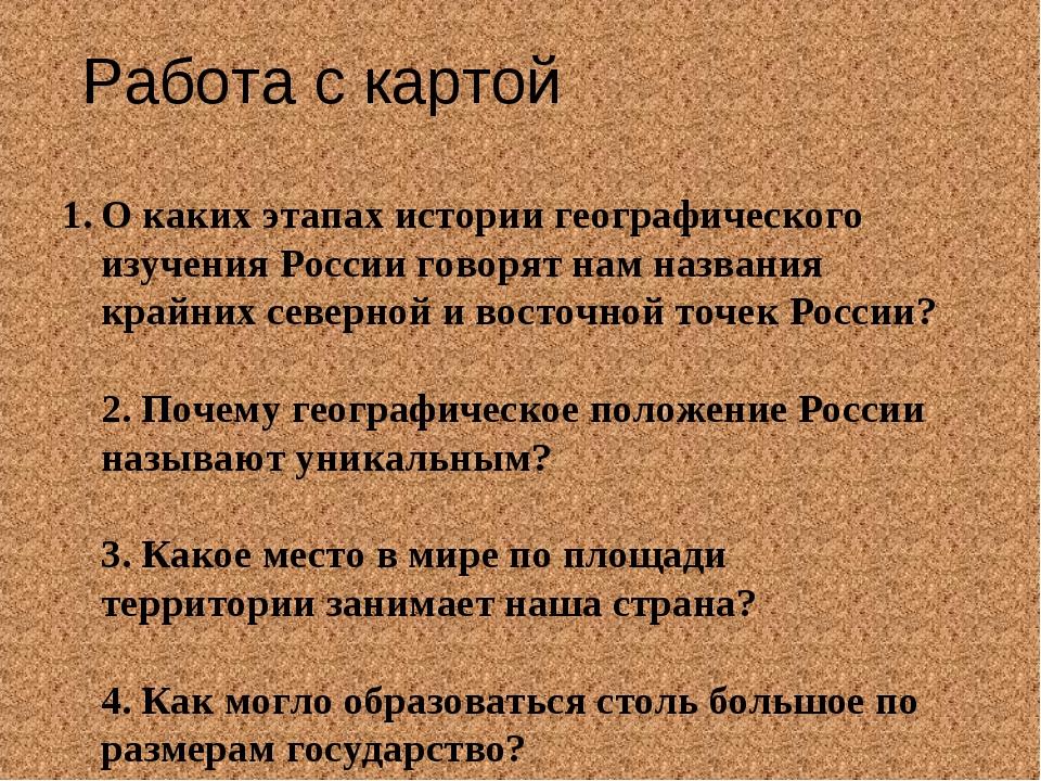 О каких этапах истории географического изучения России говорят нам названия к...