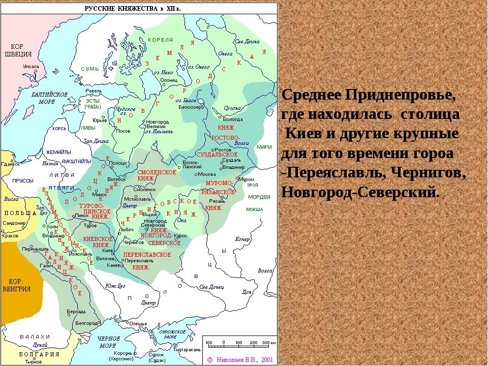 Среднее Приднепровье, где находилась столица Киев и другие крупные для тог...