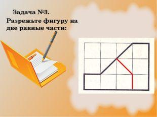 Разрежьте фигуру на две равные части: Задача №3.