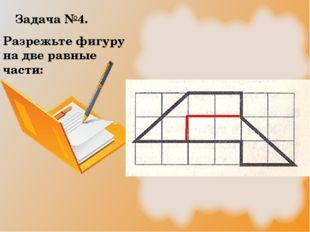 Разрежьте фигуру на две равные части: Задача №4.