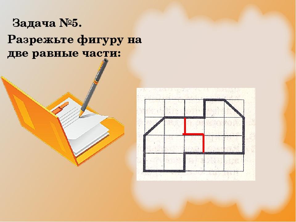 Разрежьте фигуру на две равные части: Задача №5.