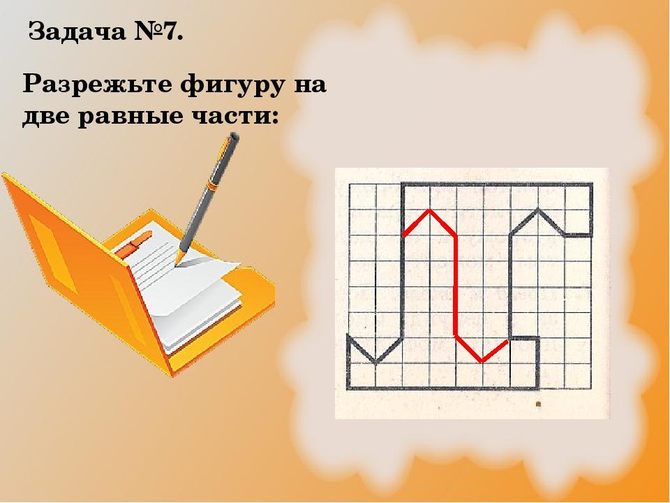 Разрежьте фигуру на две равные части: Задача №7.