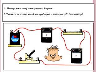 Начертите схему электрической цепи. 2. Укажите на схеме какой из приборов – а
