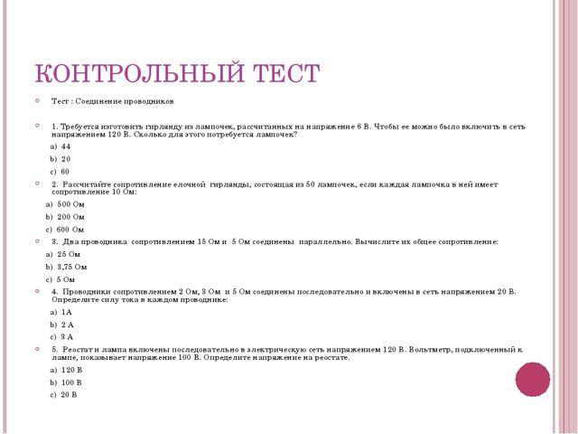 КОНТРОЛЬНЫЙ ТЕСТ Тест : Соединение проводников 1. Требуется изготовить гирлян...