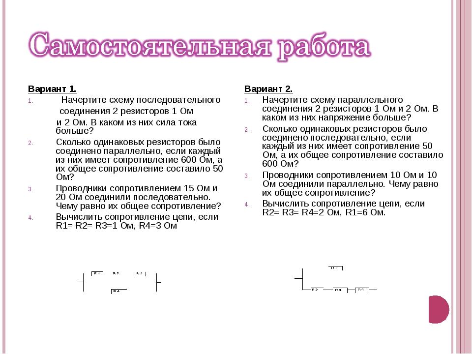 Вариант 1. Начертите схему последовательного соединения 2 резисторов 1 Ом и 2...