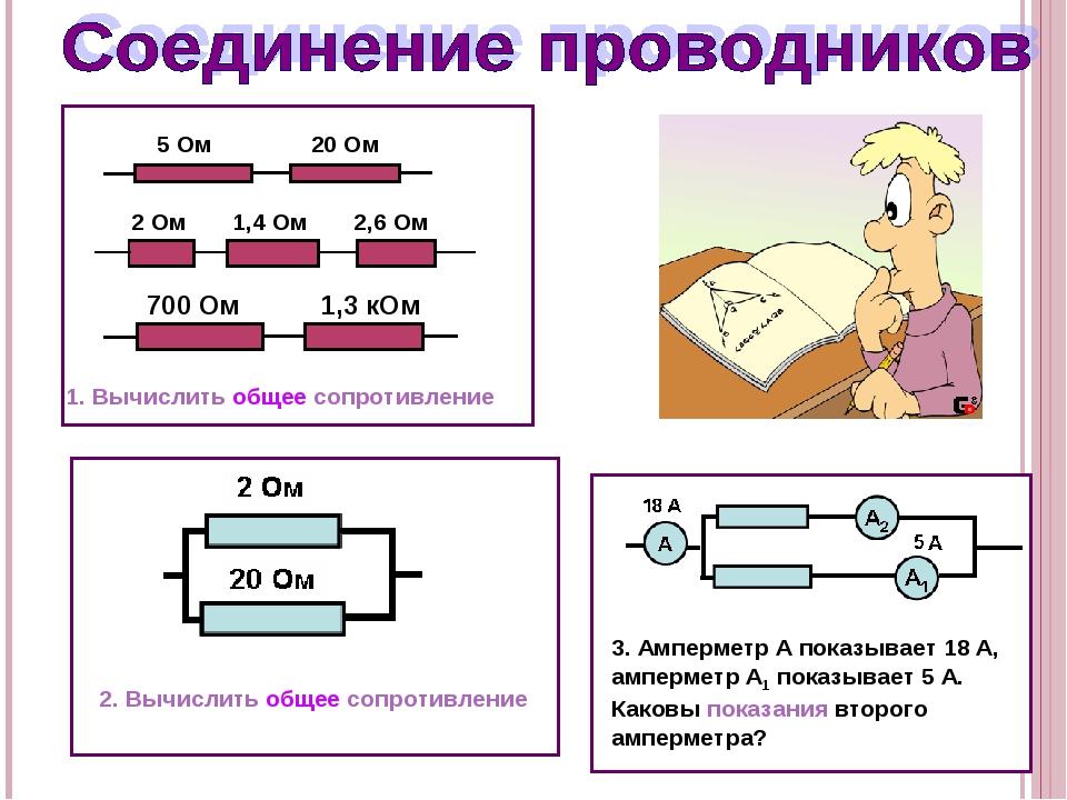 1. Вычислить общее сопротивление 5 Ом 20 Ом 2 Ом 1,4 Ом 2,6 Ом 700 Ом 1,3 кОм...