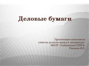 Деловые бумаги Презентацию выполнила учитель русского языка и литературы МБОУ