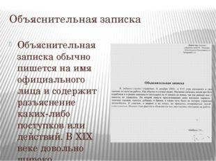 Объяснительная записка Объяснительная записка обычно пишется на имя официальн