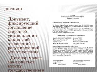 договор Документ, фиксирующий соглашение сторон об установлении каких-либо от