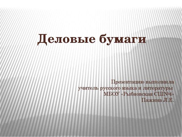 Деловые бумаги Презентацию выполнила учитель русского языка и литературы МБОУ...