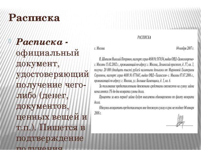 Расписка Расписка - официальный документ, удостоверяющий получение чего-либо...