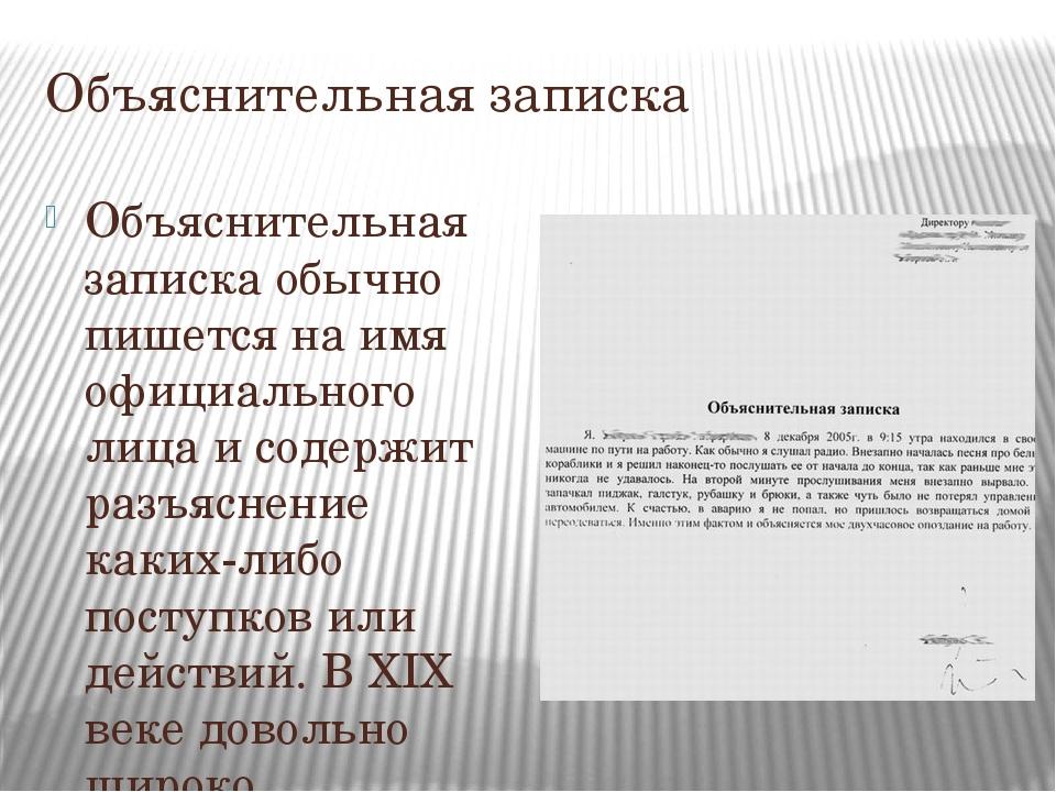 Объяснительная записка Объяснительная записка обычно пишется на имя официальн...