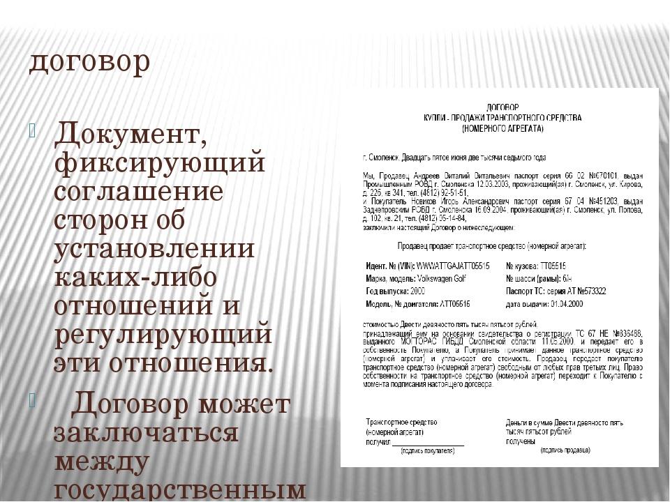 договор Документ, фиксирующий соглашение сторон об установлении каких-либо от...
