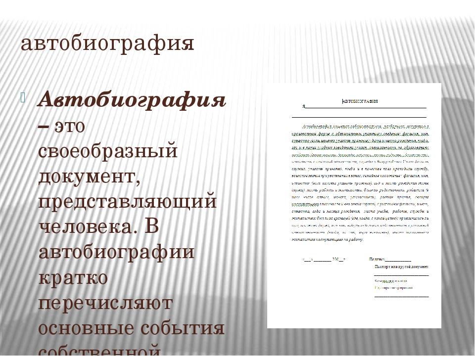 автобиография Автобиография – это своеобразный документ, представляющий челов...
