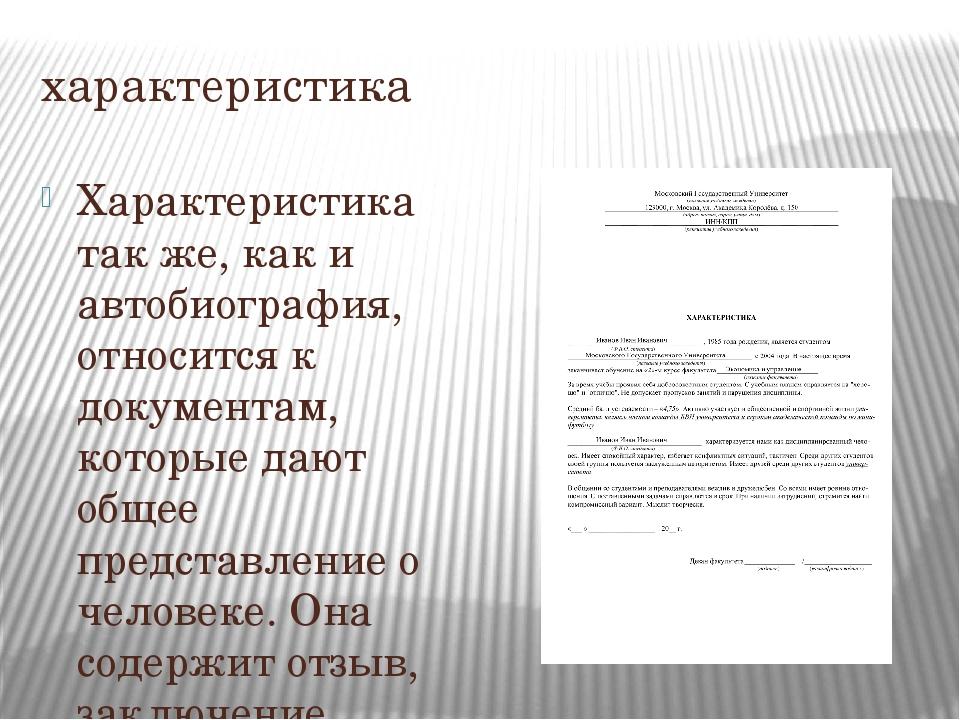 характеристика Характеристика так же, как и автобиография, относится к докуме...