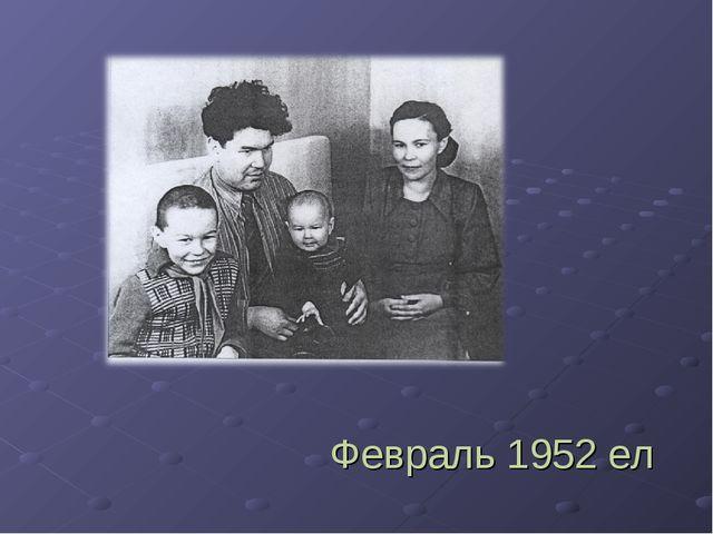 Февраль 1952 ел