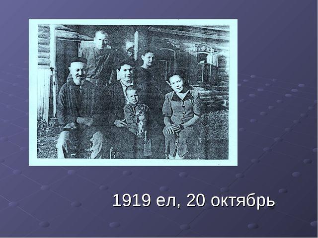 1919 ел, 20 октябрь