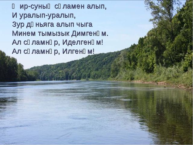 Җир-суның сәламен алып, И уралып-уралып, Зур дөньяга алып чыга Минем тымызык...