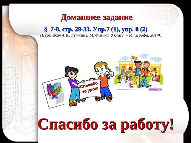 Спасибо за работу! Домашнее задание § 7-8, стр. 28-33. Упр.7 (1), упр. 8 (2)...