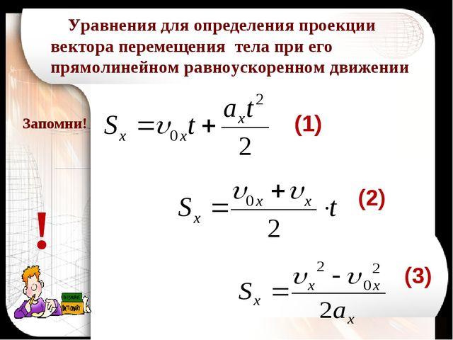 Запомни! Уравнения для определения проекции вектора перемещения тела при его...
